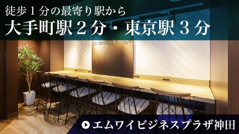 徒歩1分の最寄り駅から大手町駅2分・東京駅3分 エムワイビジネスプラザ神田